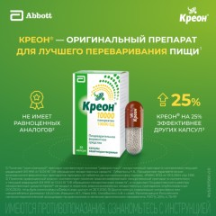 Креон 10000 капсулы №20 купить в Москве по цене от 322.5 рублей