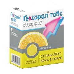 Гексорал Табс Классик таблетки для рассасывания Лимон №16 купить в Москве по цене от 204 рублей