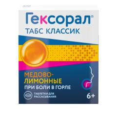Гексорал Табс Классик таблетки для рассасывания Лимон/мед №16