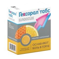 Гексорал Табс Классик таблетки для рассасывания Лимон/мед №16 купить в Москве по цене от 214 рублей