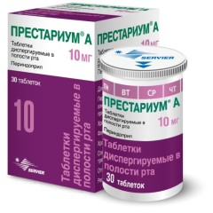 Престариум А таблетки дисперг. 10мг №30