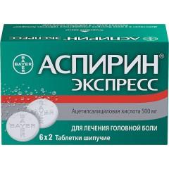 Аспирин Экспресс таблетки шипучие 500мг №12 купить в Москве по цене от 279 рублей