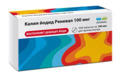 Калия йодид таблетки 100мкг №112 купить в Москве по цене от 108.5 рублей