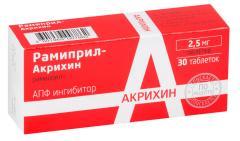 Рамиприл таблетки 2,5мг №30