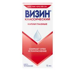Визин капли глазные 0,05% 15мл