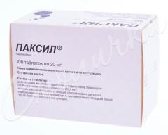 Паксил таблетки п.о 20мг №100