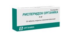 Рисперидон таблетки п.о 4мг №20