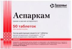 Аспаркам таблетки №50 Здоровье