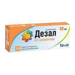 Дезал таблетки п.о 5мг №10