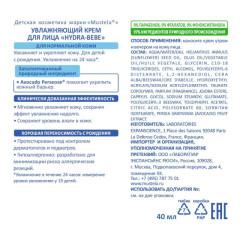 Мустела Бебе крем для лица Гидра увлажняющий 40мл купить в Москве по цене от 576 рублей