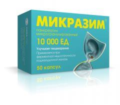 Микразим капс. 10000 ЕД №50