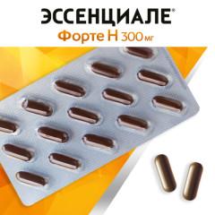 Эссенциале форте Н капсулы 300мг №30 купить в Москве по цене от 590 рублей