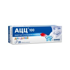 АЦЦ 100 таблетки шипучие для детей №20 купить в Москве по цене от 233.5 рублей