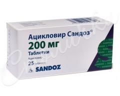Ацикловир Сандоз таблетки 200мг №25
