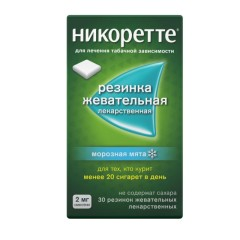 Никоретте резин. жев. морозная мята 2мг №30