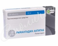 Ремантадин (Римантадин) Актитаб таблетки 50мг №20