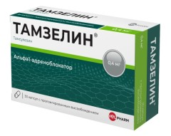 Тамзелин таблетки п.о 0,4мг №30