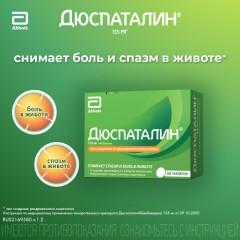 Дюспаталин таблетки п.о 135мг №50 купить в Москве по цене от 669.5 рублей