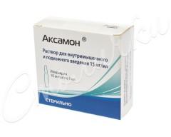 Аксамон раствор внутримышечно и подкожно 15мг/мл 1мл №10