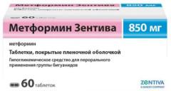 Метформин Зентива/Санофи таблетки п.о 850мг №60