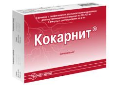 Кокарнит лиофилизат для инъекций 187,125мг №3 + растворитель №3