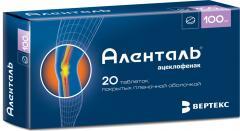 Аленталь таблетки 100мг №20