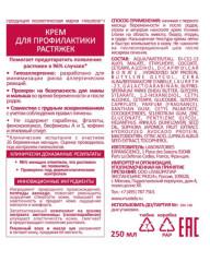 Мустела Матернити крем для тела д/профилактики растяжек 250мл купить в Москве по цене от 0 рублей