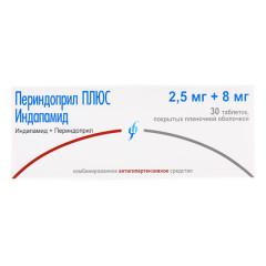 Периндоприл+Индапамид Изварино таблетки п.о. 8мг+2,5мг №30