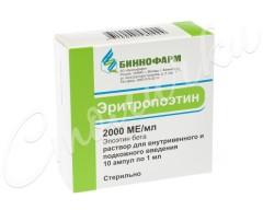 Эритропоэтин раствор внутривенно и подкожно 2000 МЕ 1мл №10