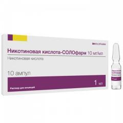 Никотиновая кислота раствор для инъекций 1% 1мл №10