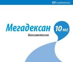 Мегадексан таблетки 10мг №60