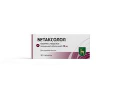 Бетаксолол таблетки п.о 20мг №30