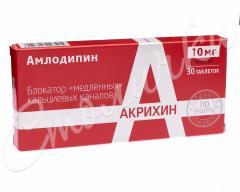 Амлодипин таблетки 10мг №30