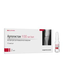 Артогистан раствор для инъекций 100мг/мл 2мл №10