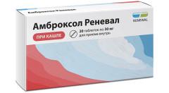 Амброксол таблетки 30мг №20