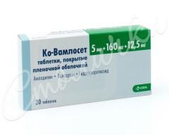 Ко-Вамлосет таблетки п.о 5мг+160мг+12,5мг №30