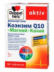 Доппельгерц актив Коэнзим Q10 + Магний+Калий таблетки №30