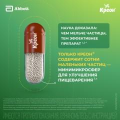 Креон 10000 капсулы №50 купить в Москве по цене от 664 рублей