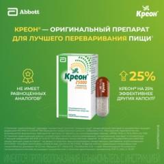 Креон 25000 капсулы №50 купить в Москве по цене от 1239 рублей