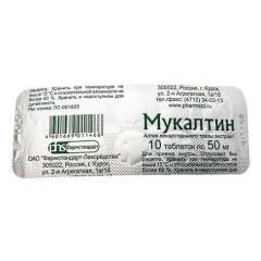 Мукалтин ФСТ таблетки 50мг №10 купить в Москве по цене от 14 рублей