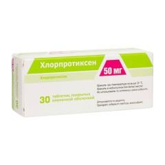 Хлорпротиксен таблетки п.о 50мг №30