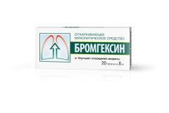 Бромгексин ФСТ таблетки 8мг №20