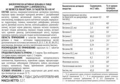 Иммуноцея таблетки 400мг №30 купить в Москве по цене от 239 рублей