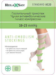 Релаксан чулки А/эмбол. откр. носок 18-23мм К1 р.L бел.(М0370А)