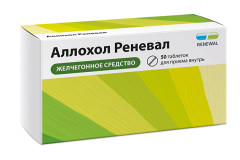 Аллохол таблетки п.о №50