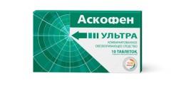 Аскофен Ультра таблетки п.о №10