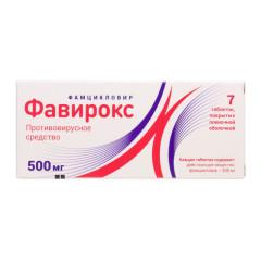 Фавирокс таблетки п.о 500мг №7