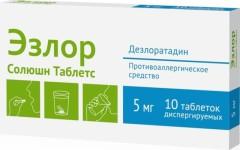 Эзлор Солюшн Таблетс таблетки диспергируемые 5мг №10