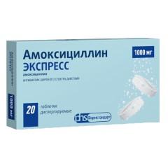 Амоксициллин Экспресс таблетки дисперг. 1000мг №20