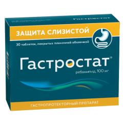 Гастростат таблетки п.о 100мг №30